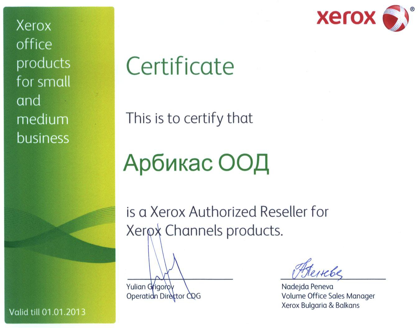 Arbikas printers copiers service consumables recycling and xerox authorized reseller certificate here xflitez Images